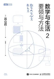 数学与生活2:要领与方法