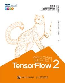 简明的TensorFlow 2