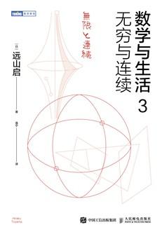 数学与生活3:无穷与连续