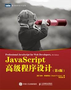 JavaScript高级程序设计(第4版)