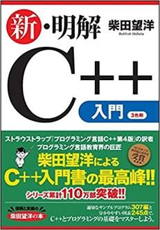 明解C++