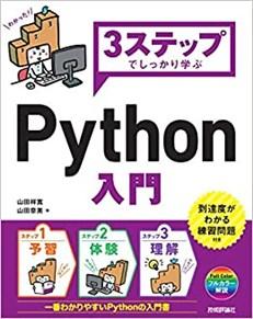 三步学Python