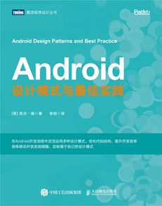 Android设计模式与最佳实践