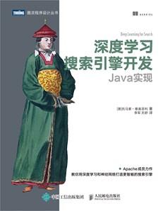 深度学习搜索引擎开发:Java实现