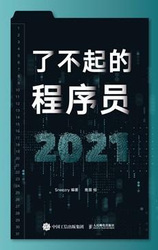 了不起的程序员2021