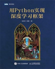 用Python实现深度学习框架