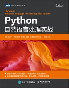 Python自然语言处理实战