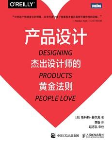 产品设计:杰出设计师的黄金法则