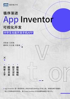 循序渐进App Inventor可视化开发