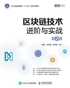 区块链技术进阶与实战(第2版)