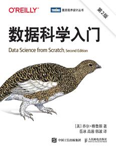 数据科学入门(第2版)