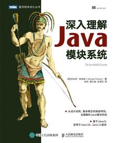 深入理解Java模块系统