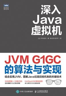 深入Java虚拟机:JVM G1GC的算法与实现