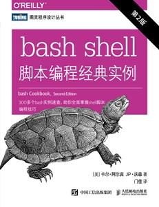 bash shell脚本编程经典实例(第2版)