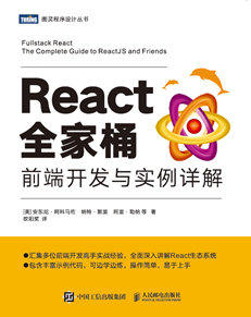 React全家桶:前端开发与实例详解