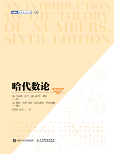 哈代数论(第6版)