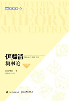 伊藤清概率论(修订版)