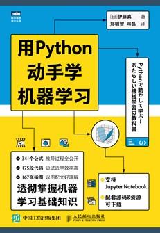 用Python动手学机器学习