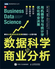 数据科学与商业分析:用机器学习与统计学优化商业决策