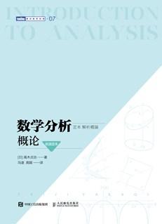 数学分析概论(岩波定本)