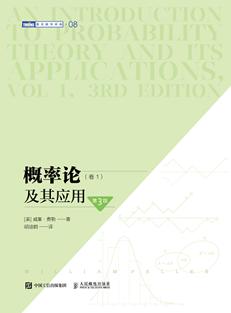 概率论及其应用(卷1·第3版)