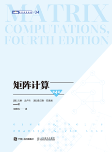 矩阵计算(第4版)