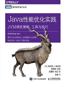 Java性能优化实践:JVM调优策略、工具与技巧